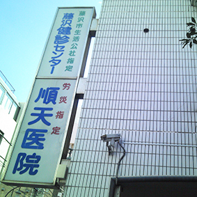 fujisawakennshin center